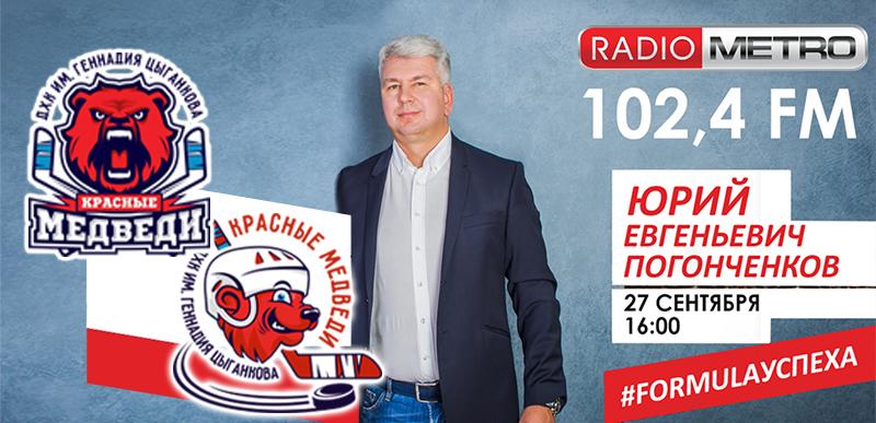 """Генеральный директор ДХК """"Красные медведи"""" на радио МЕТРО"""