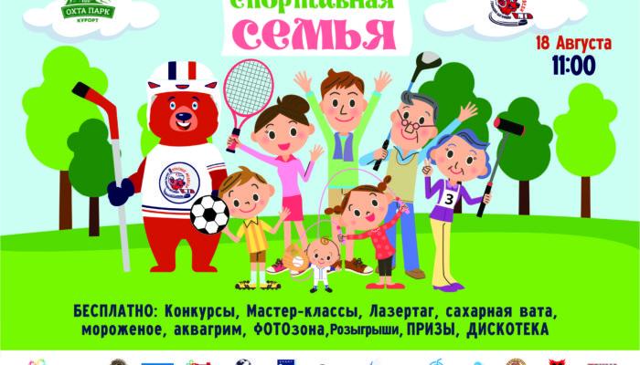 """ДХК """"Красные медведи"""" и """"Охта Парк"""" приглашают на семейный праздник"""