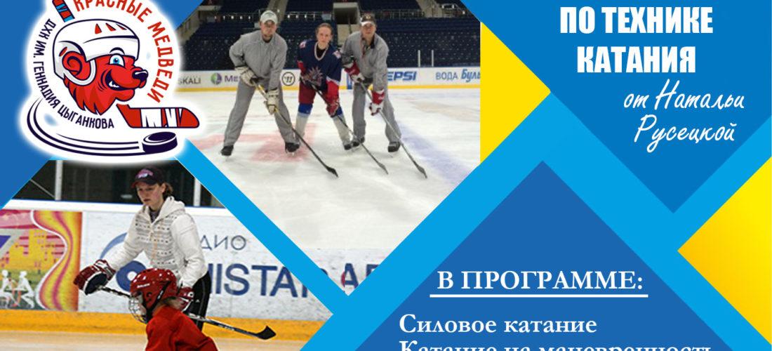 Мастер-класс по технике катания от Натальи Русецкой
