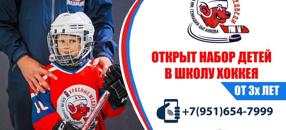 дополнительный НАБОР в команду 2009-2013 г.р