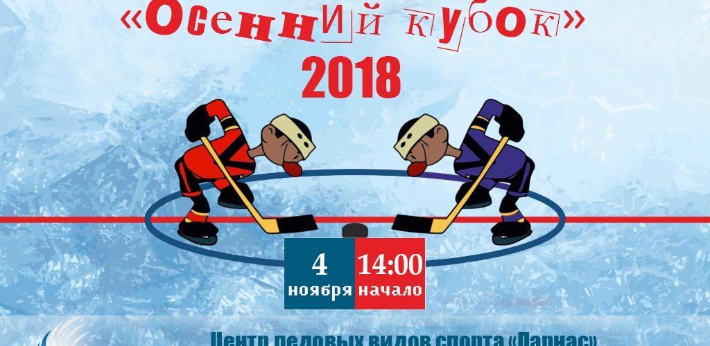"""Турнир по хоккею с шайбой """"Осенний Кубок"""" среди команд 2009 года"""